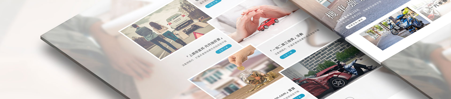 網站設計_富邦